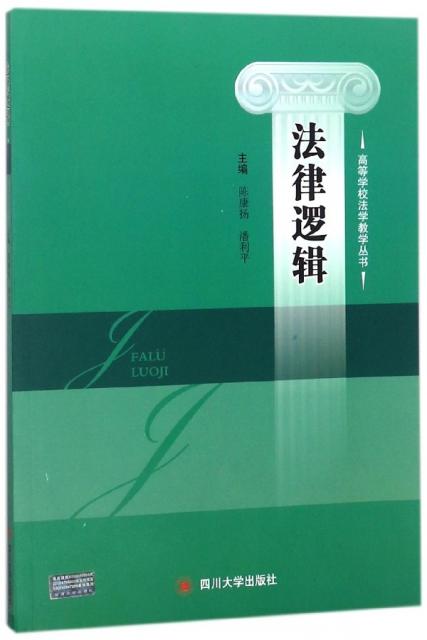 法律邏輯/高等學校法學教學叢書