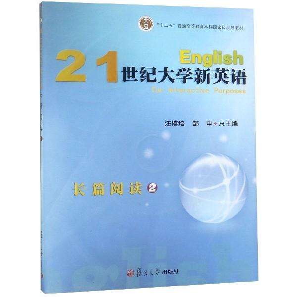 21世紀大學新英語長篇閱讀(附光盤2十二五普通高等教育本科國家級規劃教材)