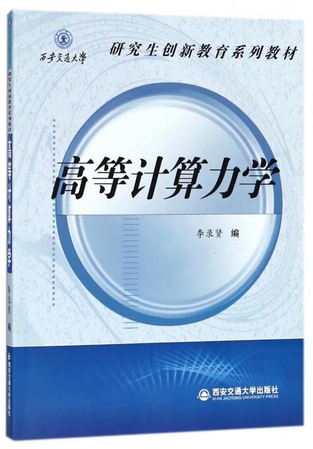 高等計算力學(西安交通大學研究生創新教育繫列教材)