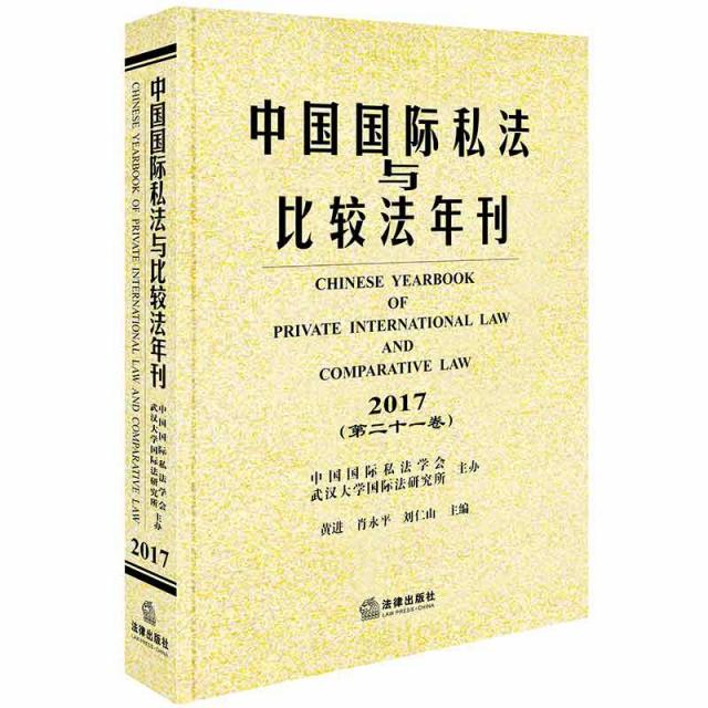 中國國際私法與比較法年刊(2017第21卷)(精)
