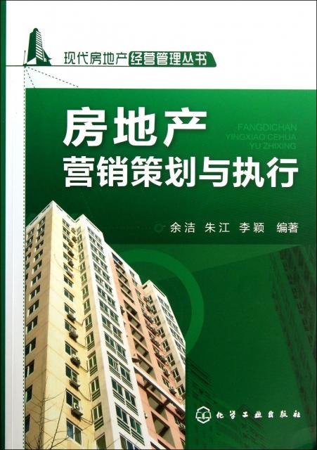 房地產營銷策劃與執行/現代房地產經營管理叢書