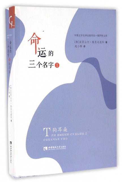 命運的三個名字(Ⅰ狗耳朵)(精)/俄羅斯文庫
