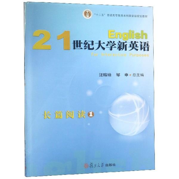21世紀大學新英語長篇閱讀(附光盤1十二五普通高等教育本科國家級規劃教材)