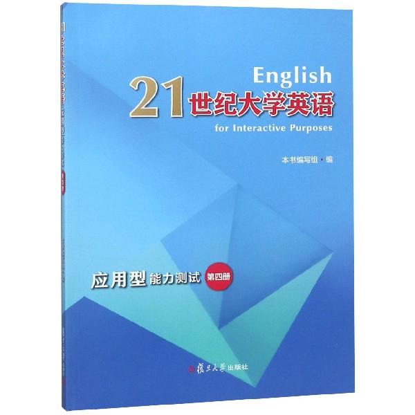 21世紀大學英語應用型能力測試(4)