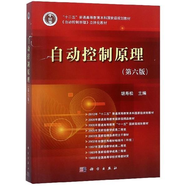 自動控制原理(第6版自動控制原理立體化教材十二五普通高等教育本科國家級規劃教材)