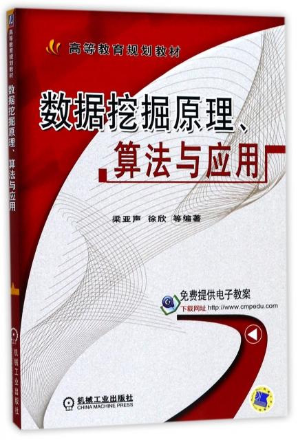 數據挖掘原理算法與應用(高等教育規劃教材)