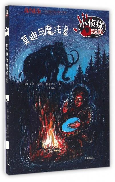 小偵探時間(莫迪與魔法像)/方方蛋外國兒童文學館