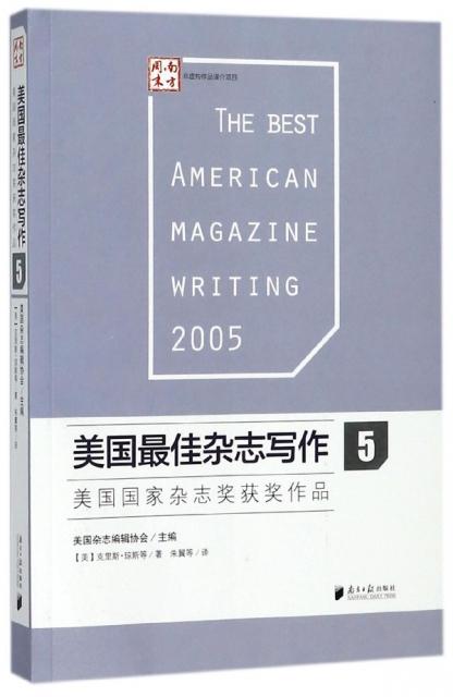 美國最佳雜志寫作
