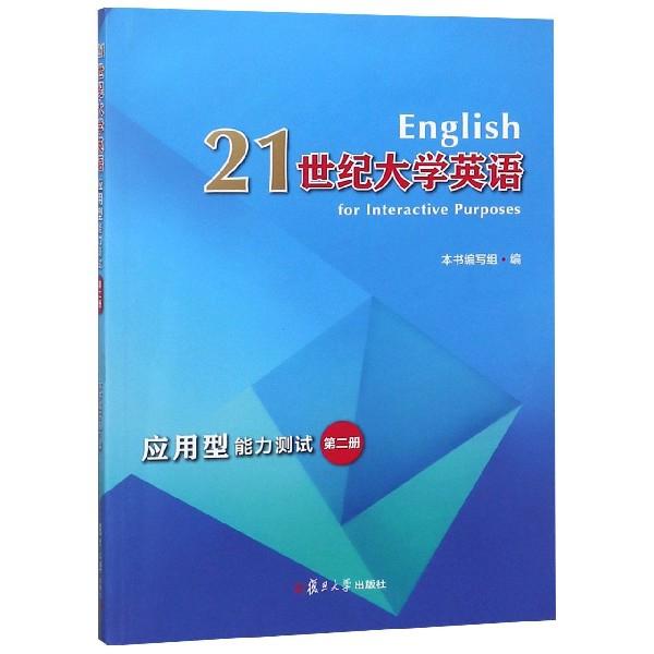 21世紀大學英語應用型能力測試(2)