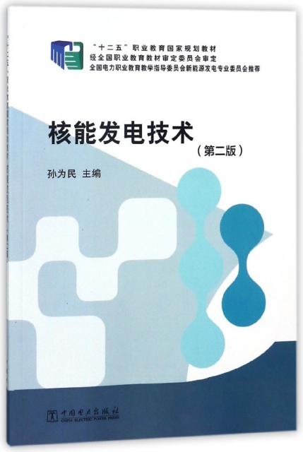 核能發電技術(第2版十二五職業教育國家規劃教材)