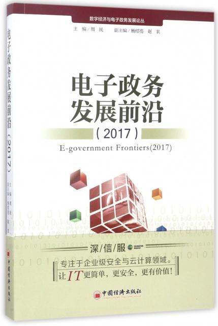 電子政務發展前沿(2017)/數字經濟與電子政務發展論叢