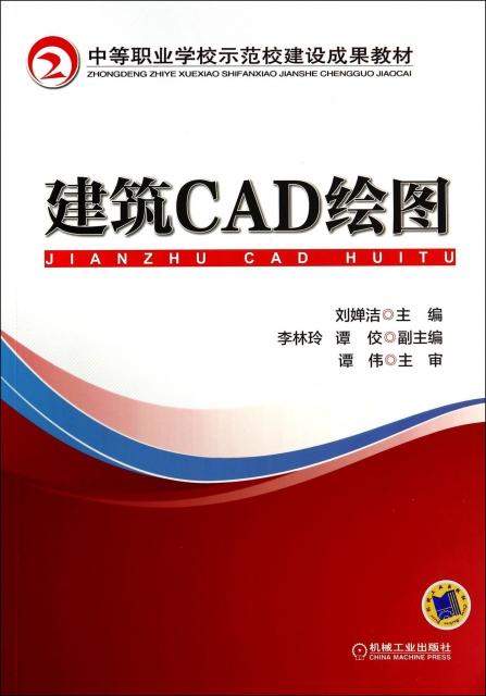 建築CAD繪圖(中等職業學校示範校建設成果教材)
