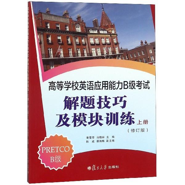 高等學校英語應用能力B級考試解題技巧及模塊訓練(上修訂版)