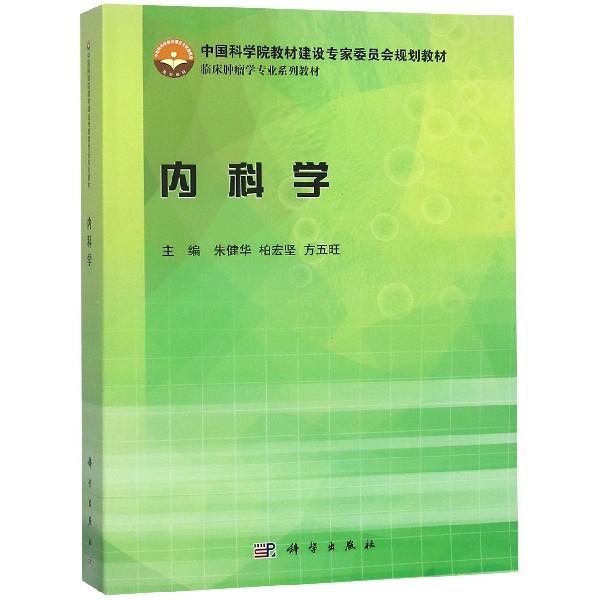內科學(臨床腫瘤學專業繫列教材中國科學院教材建設專家委員會規劃教材)