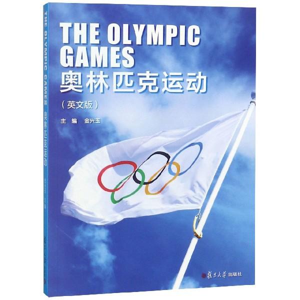 奥林匹克运动(英文版