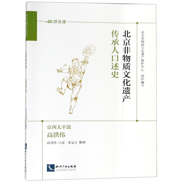 北京非物質文化遺產傳承人口述史(京西太平鼓高洪偉)