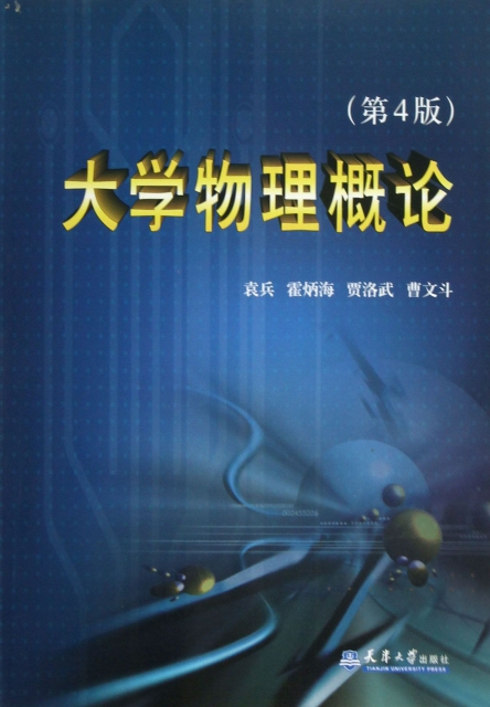 大學物理概論(第4版)