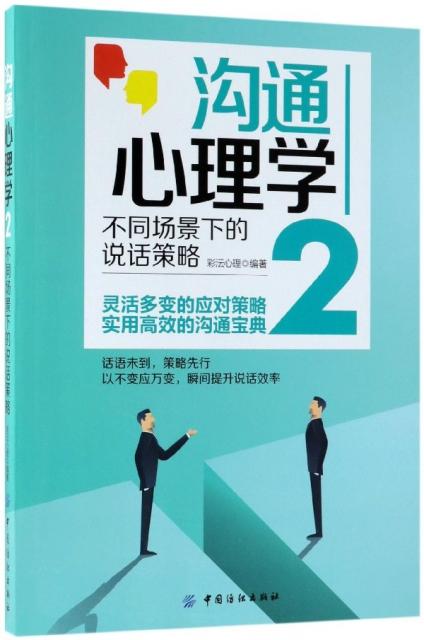 溝通心理學(2不同場景下的說話策略)