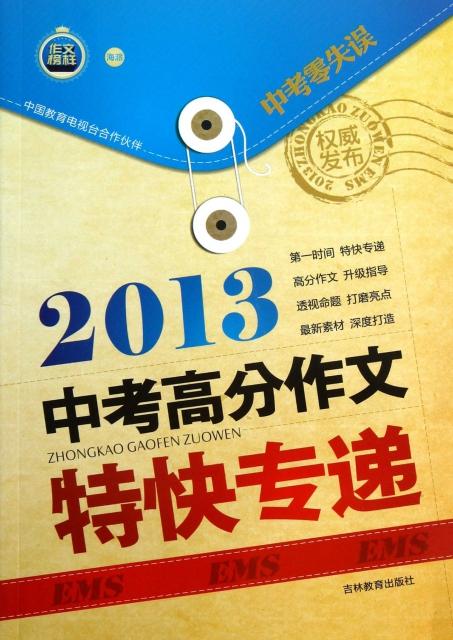 2013中考高分作文特快專遞