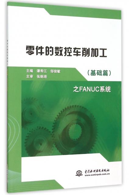 零件的數控車削加工<基礎篇>之FANUC繫統