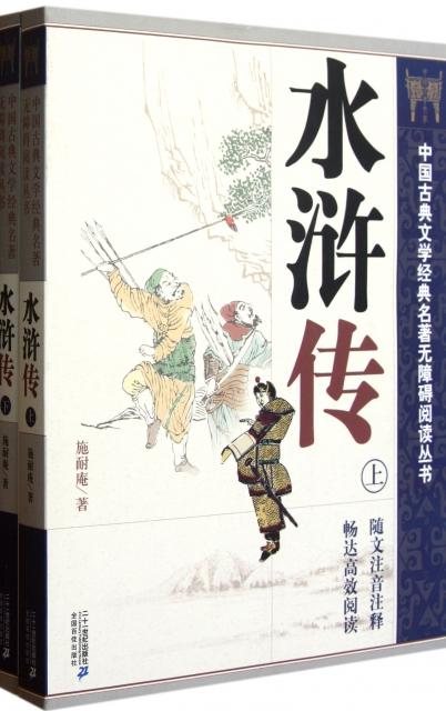 水滸傳(上下)/中國古典文學經典名著無障礙閱讀叢書