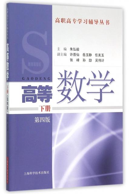 高等數學(下第4版)/高職高專學習輔導叢書