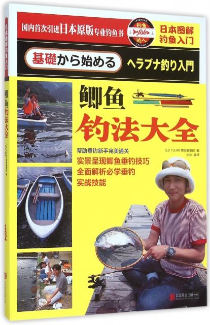 鯽魚釣法大全(日本圖