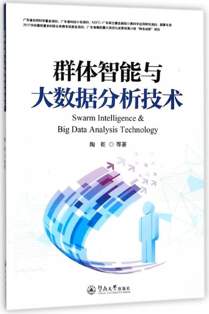 群體智能與大數據分析技術
