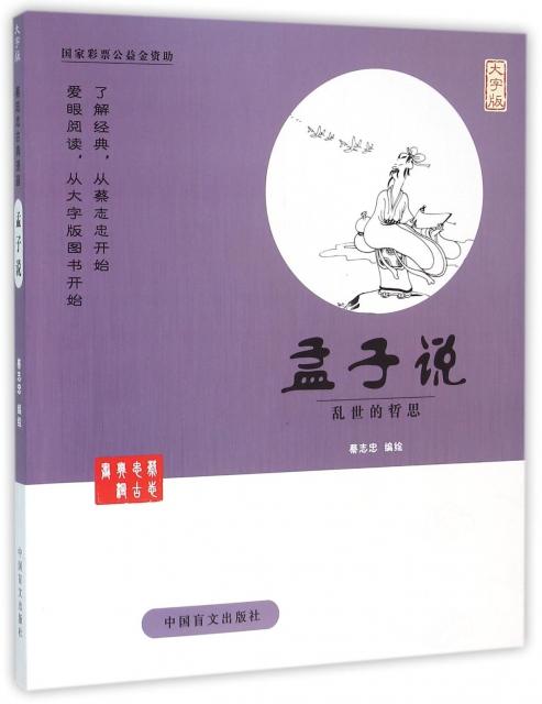 孟子說(亂世的哲思大字版)/蔡志忠古典漫畫