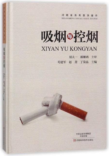 吸煙與控煙(精)