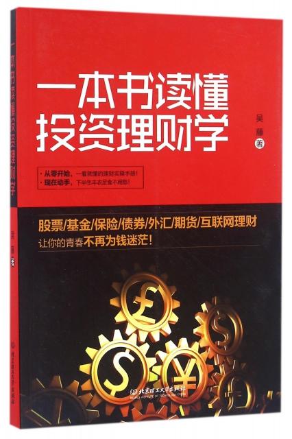 一本書讀懂投資理財學