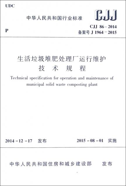 生活垃圾堆肥處理廠運行維護技術規程(CJJ86-2014備案號J1964-2015)/中華人民共和國行業標準