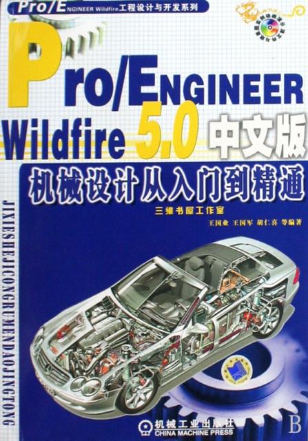 ProENGINEER Wildfire5.0中文版機械設計從入門到精通(附光盤)/ProENGINEER Wildfire工程設計與開發繫列