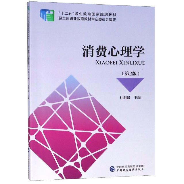 消費心理學(第2版十二五職業教育國家規劃教材)