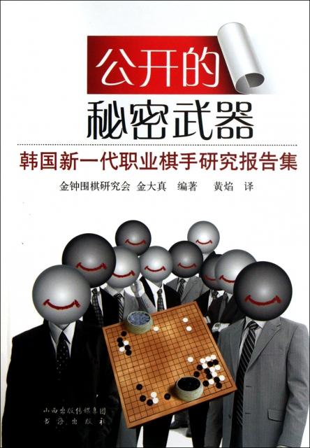 公開的秘密武器(韓國新一代職業棋手研究報告集)