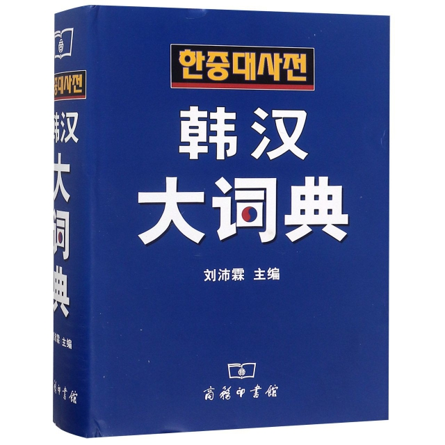 韓漢大詞典(精)