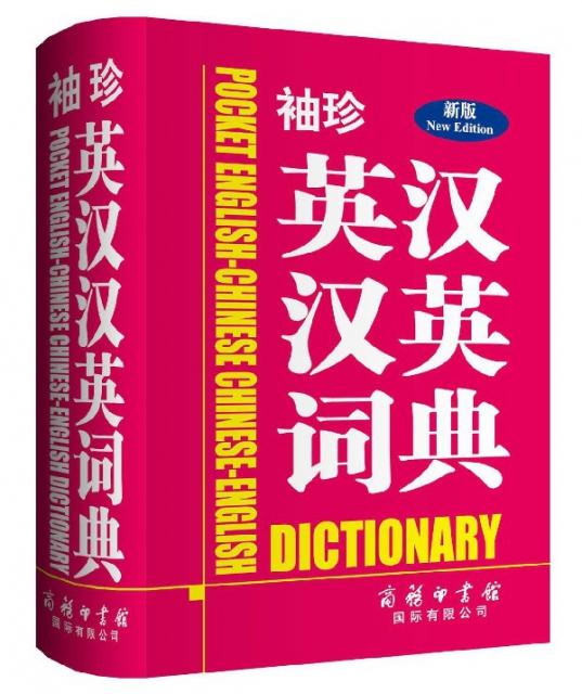袖珍英漢漢英詞典(新版)