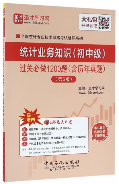 統計業務知識<初中級>過關必做1200題(第5版)/全國統計專業技術資格考試輔導繫列