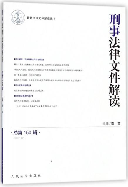 刑事法律文件解讀(2017.12總第150輯)/最新法律文件解讀叢書