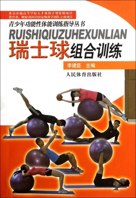 瑞士球組合訓練/青少年功能性體能訓練指導叢書