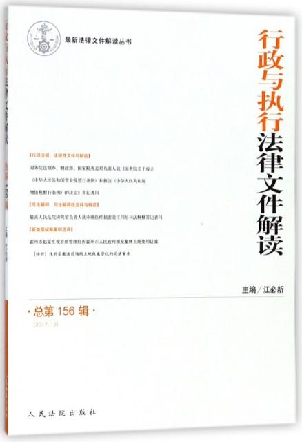 行政與執行法律文件解讀(2017.12總第156輯)/最新法律文件解讀叢書