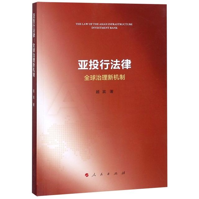 亞投行法律(全球治理新機制)