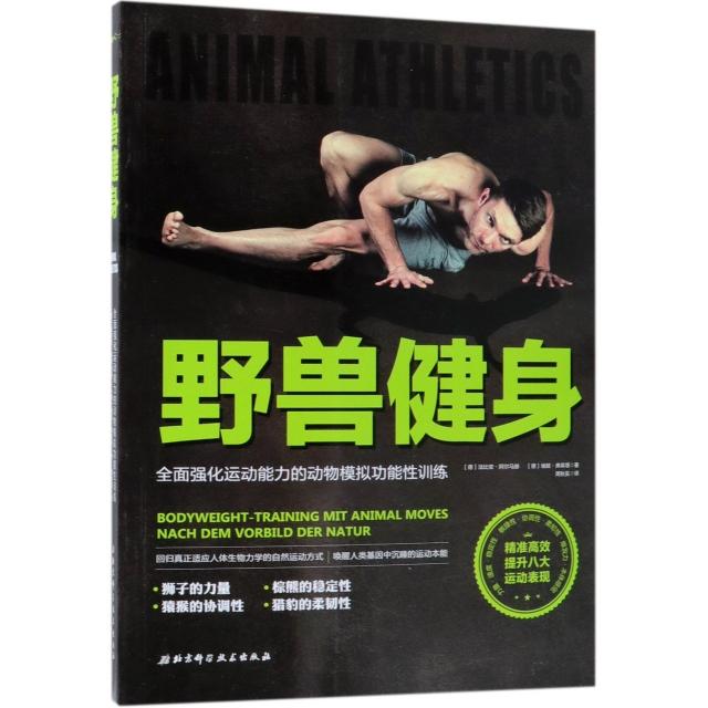 野獸健身(全面強化運動能力的動物模擬功能性訓練)