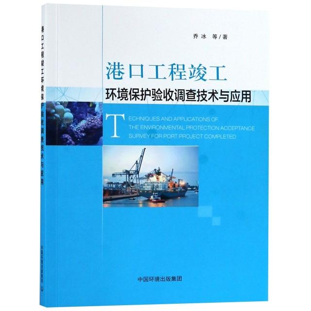 港口工程竣工環境保護驗收調查技術與應用(附光盤)