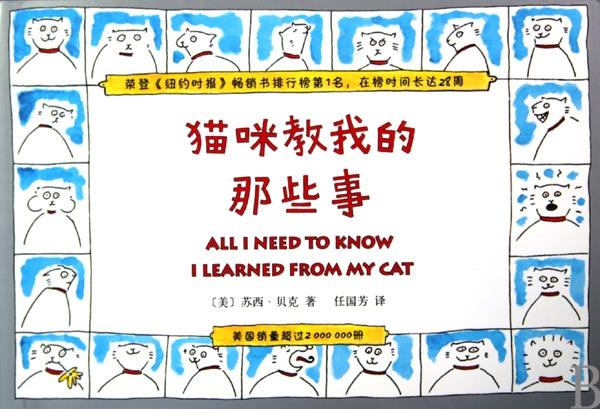 貓咪教我的那些事