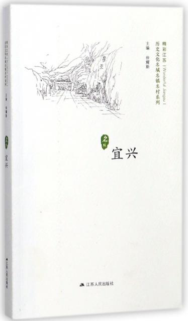宜興/歷史文化名城名