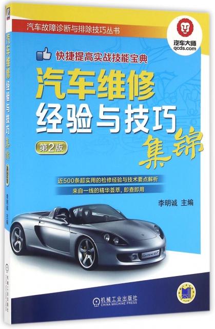 汽車維修經驗與技巧集錦(第2版)/汽車故障診斷與排除技巧叢書