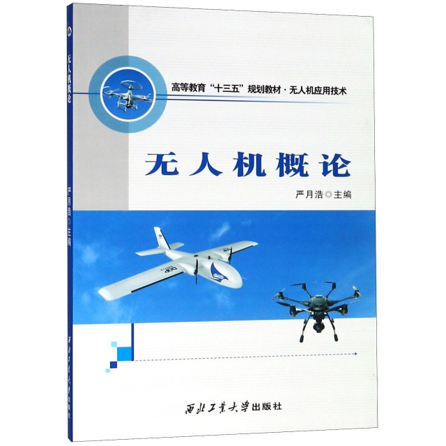 無人機概論(無人機應用技術高等教育十三五規劃教材)
