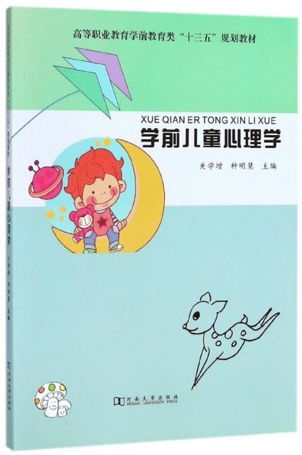 學前兒童心理學(高等職業教育學前教育類十三五規劃教材)