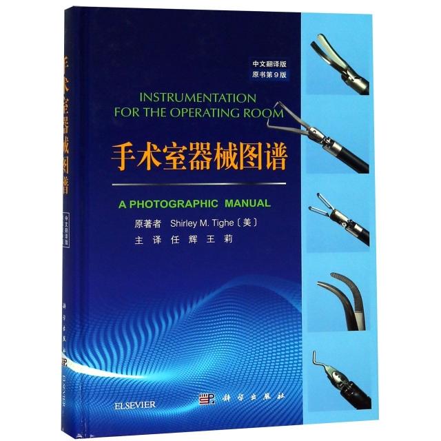 手術室器械圖譜(中文翻譯版原書第9版)(精)